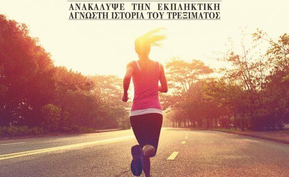 """Affiche du film """"Free to Run"""""""