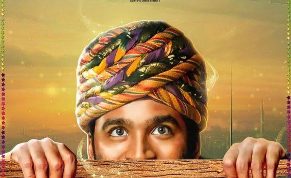 """Affiche du film """"L'Extraordinaire voyage du Fakir"""""""
